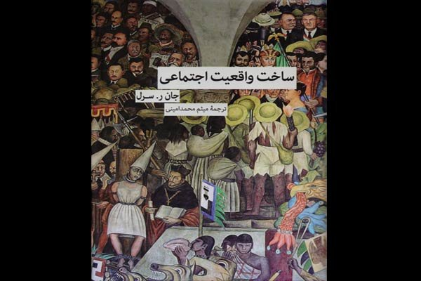 «ساخت واقعیت اجتماعی» چاپ شد