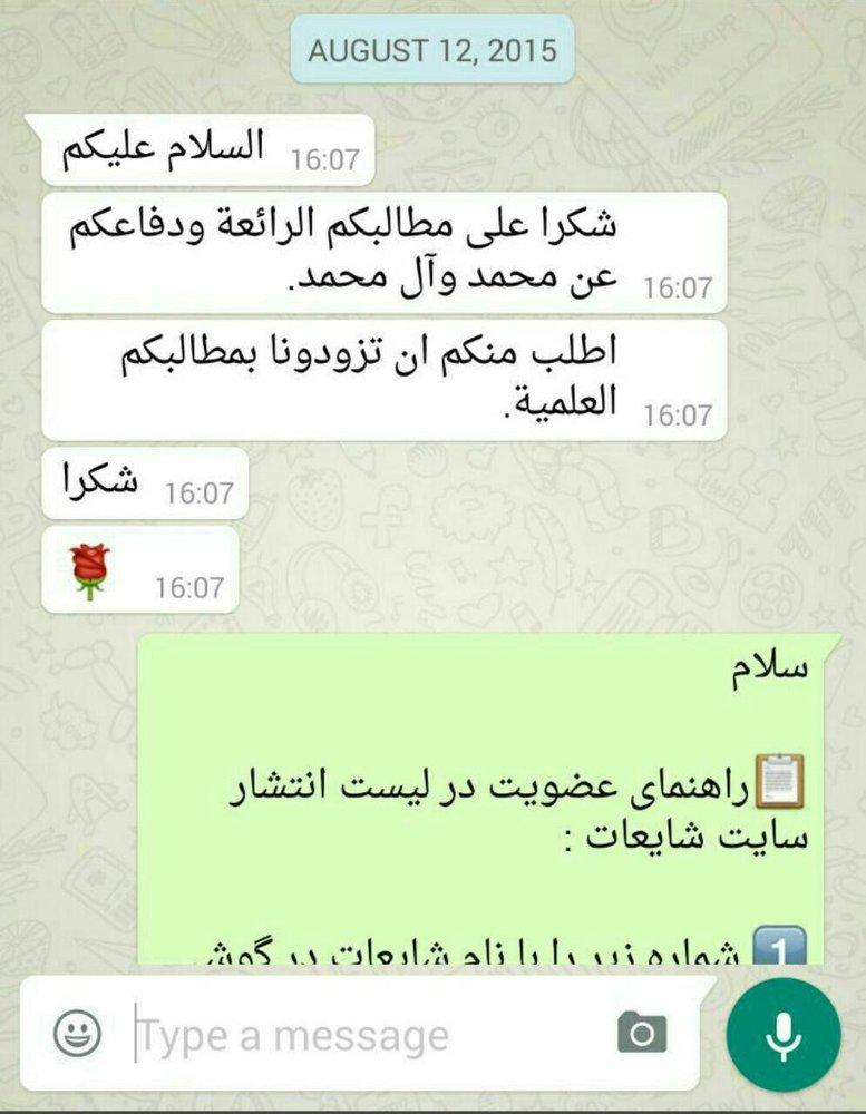 مخاطبان عرب زبان شایعات