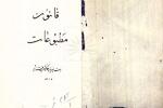 اسنادی کمتر دیده شده از قوانین مطبوعاتی ایران از ۱۲۸۶ تاکنون