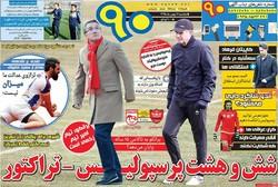 صفحه اول روزنامههای ورزشی ۱۷ بهمن ۹۵