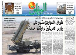 صفحه اول روزنامههای عربی ۱۷ بهمن ۹۵