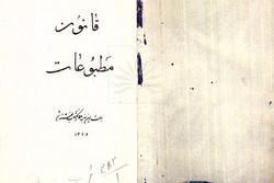 نخستین قانون مطبوعات ایران