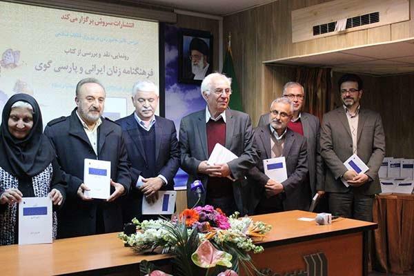 فرهنگنامه زنان ایرانی و پارسی گوی رونمایی شد