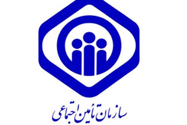 سازمان تامین اجتماعی
