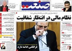 صفحه اول روزنامههای اقتصادی ۱۸ بهمن ۹۵