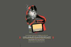 ششمین جشنواره نوشتارهای موسیقی