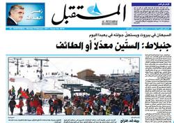صفحه اول روزنامههای عربی ۱۸ بهمن ۹۵