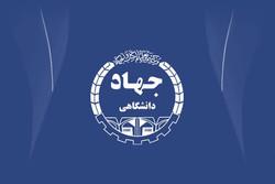 سازمان جهاد دانشگاهی آذربایجان شرقی