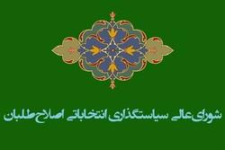 حزب اراده ملت درباره عملکرد شورای عالی اصلاحطلبان «اقناع» نشده است