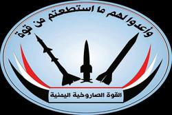شلیک موشک های زلزال به مواضع سعودیها در جیزان/۴شهید یمنی در صعده