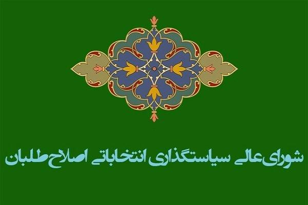 نشست هفتگی «شورای عالی سیاست گذاری اصلاح طلبان» برگزار شد