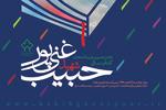 شانزدهمین دوره جایزه ادبی شهید غنیپور برگزیدگان خود را شناخت