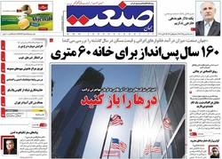 صفحه اول روزنامههای ۱۹ بهمن ۹۵
