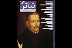 انتشار سیزدهمین ماهنامه «تیاتر» و یادی از بنیانگذار تئاتر اسپانیا