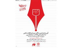 تجلیل از ۲۲ نویسنده انقلاب اسلامی/ «عیار ابراهیمی»رونمایی میشود