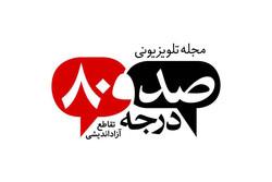 آغاز فصل دوم «۱۸۰ درجه» همزمان با سالروز پیروزی انقلاب اسلامی