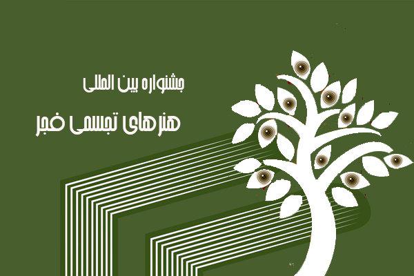 کتاب جشنواره تجسمی