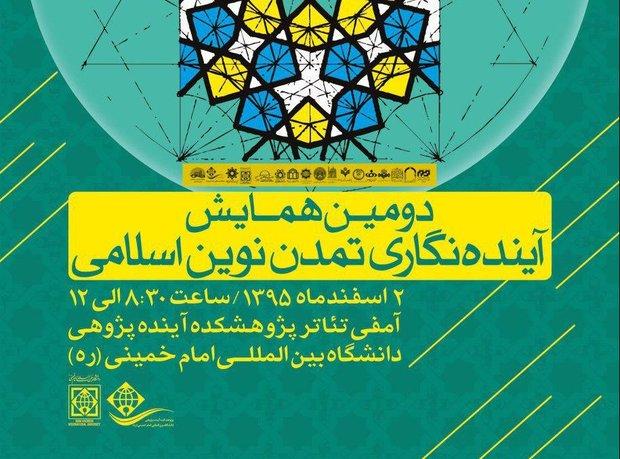 دومین همایش آینده نگاری تمدن نوین اسلامی برگزار می شود