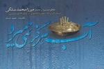 «آب هرگز نمیمیرد» به چاپ ۳۲ رسید/ خاطرات خواندنی یک فرمانده