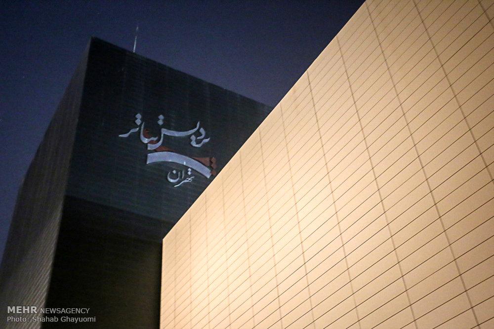 پردیس تئاتر تهران در ایام نوروز فعال است/ اجرا در ژانرهای مختلف