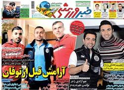 صفحه اول روزنامههای ورزشی ۲۱ بهمن ۹۵