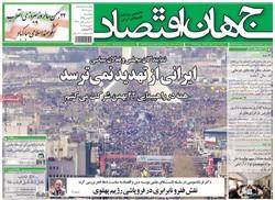 صفحه اول روزنامههای اقتصادی ۲۱ بهمن ۹۵