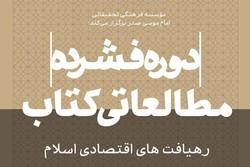 دوره مطالعاتی کتاب «رهیافت های اقتصادی اسلام» برگزار می شود
