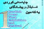 اعلام فراخوان نخستین جشنواره و نمایشگاه رسانههای کُردی