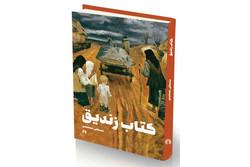 «کتاب زندیق» رونمایی میشود
