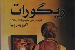 رمان زیگورات