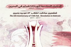 گرامیداشت ششمین سالگرد انقلاب بحرین برگزار می شود