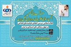 ظرفیتهای انفتاحی انقلاب و چالشهای انسدادی در ایران بررسی می شود