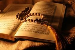 القرآن هو الأكثر تسامحا بين الكتب السماوية