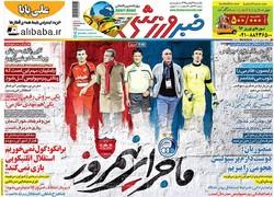 صفحه اول روزنامههای ورزشی ۲۴ بهمن ۹۵