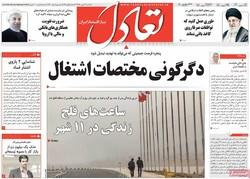 صفحه اول روزنامههای اقتصادی ۲۴ بهمن ۹۵
