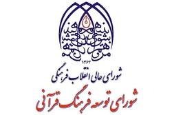 لزوم مرجعیت شورای توسعه فرهنگ قرآنی برای حل اختلافات جامعه قرآنی