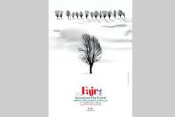 پوستر سی و پنجمین جشنواره جهانی فیلم فجر