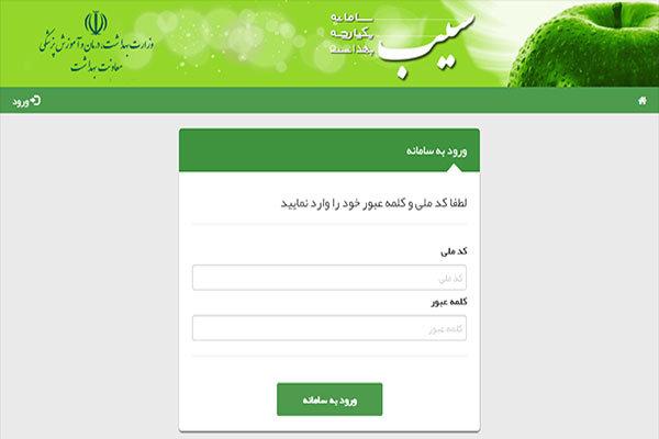 ۸۲ درصد خانوادههای زنجانی در سامانه سیب ثبت نام کردند