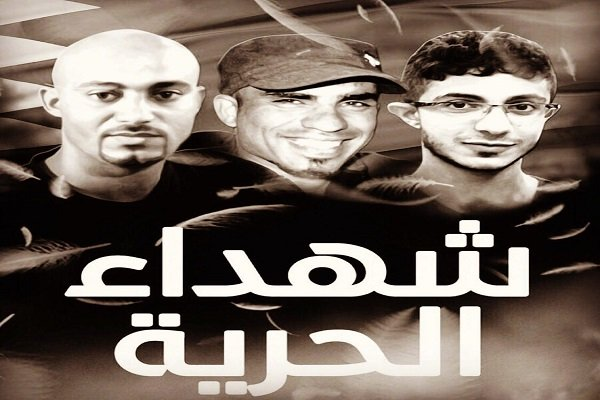 شهداء البحرين