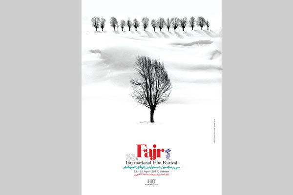 طراحی پوستر جشنواره جهانی فیلم فجر ۳۵ با «برف» کیارستمی