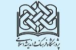 کرسی «مبانی تاریخمندانگاری قرآن و تحلیل و نقد مبانی وحی شناسی آن»