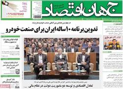 صفحه اول روزنامههای اقتصادی ۲۵ بهمن ۹۵