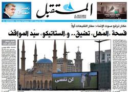 صفحه اول روزنامههای عربی ۲۵ بهمن ۹۵