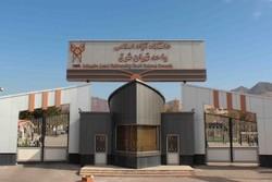 دانشگاه آزاد واحد شرق