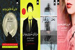 چهار کتاب نشر میلکان
