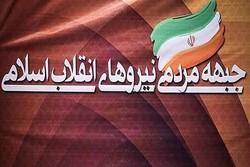 سوگندنامه اعضای مجمع جبهه مردمی انقلاب قرائت شد