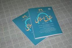چهل و نهمین شماره فصلنامه علمی پژوهشی «حقوق اسلامی» منتشر شد