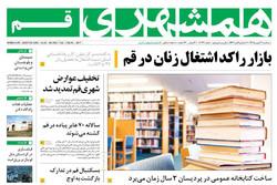 روزنامههای 26 بهمن قم
