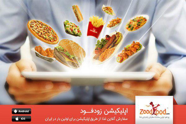 سفارش آنلاین غذا