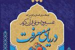 ویژهبرنامه «دریای معرفت» در فرهنگسرای گلستان برگزار میشود